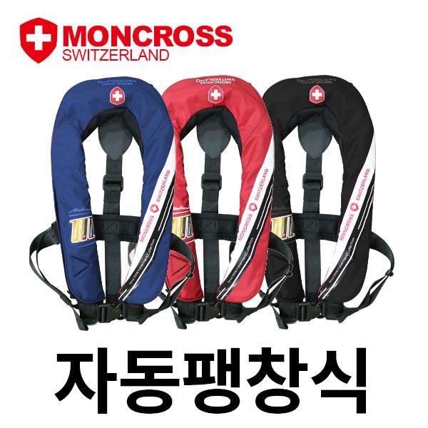 몽크로스/ LIFEJACKE (자동팽창식구명복/조끼)