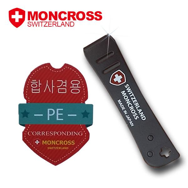 몽크로스/ 라인커터(합사겸용/낚시줄커터)
