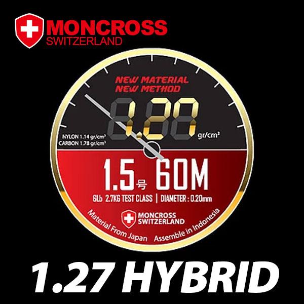 몽크로스/ 1.27 HYBRID 카본라인 (하이브리드카본라인 카본줄)