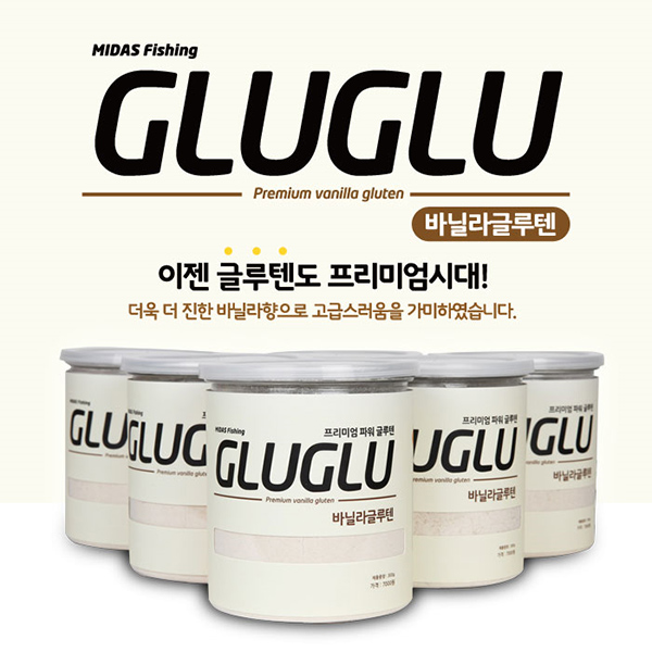 마이다스피싱/ 그루그루 (GluGlu) 바닐라글루텐