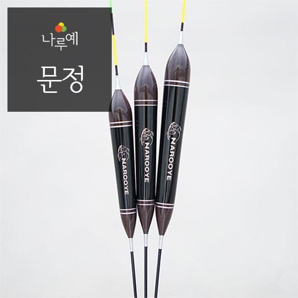 나루예/ 문정 (민물찌/올림찌/낚시찌)