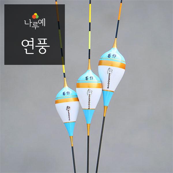 나루예/ 명작연풍 (민물찌/올림찌/낚시찌)