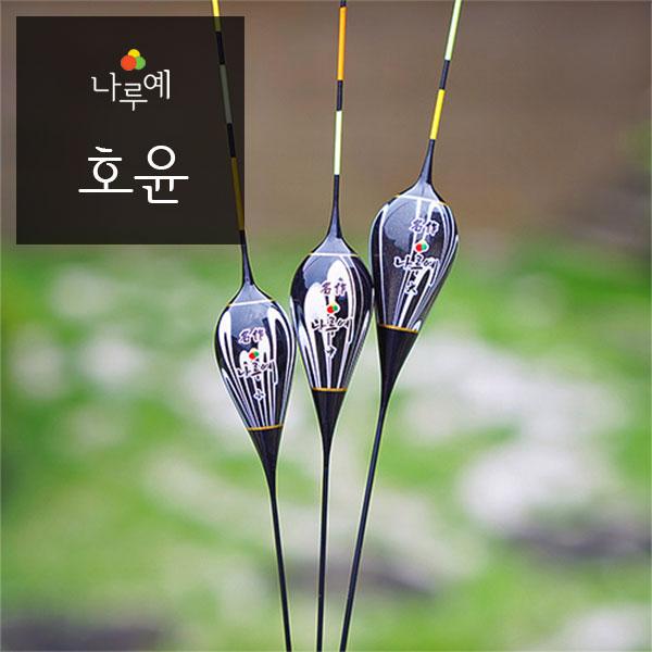 나루예/ 명작호윤 (민물찌/올림찌/낚시찌)