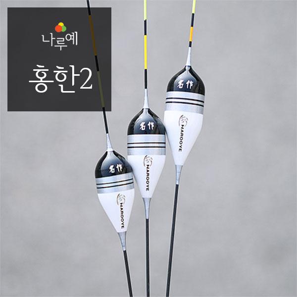 나루예/ 명작석영 (민물찌/올림찌/낚시찌)