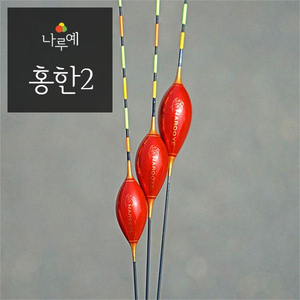 나루예/ 홍한2 (민물찌/올림찌/낚시찌)