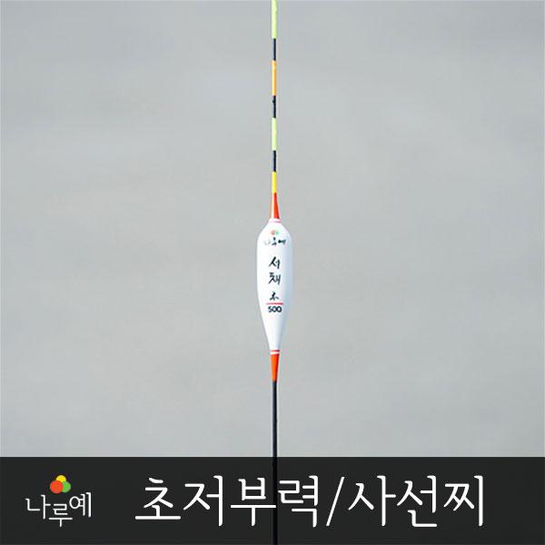 나루예/ 서채 (초저부력사선찌/민물찌/올림찌)