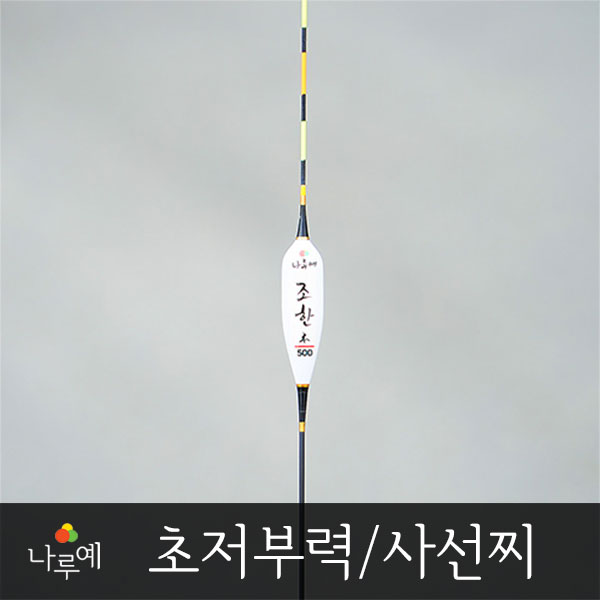 나루예/ 조한 (초저부력사선찌/민물찌/올림찌)