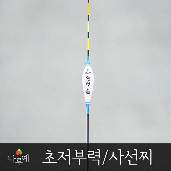 나루예/ 현영 (초저부력사선찌/민물찌/올림찌)