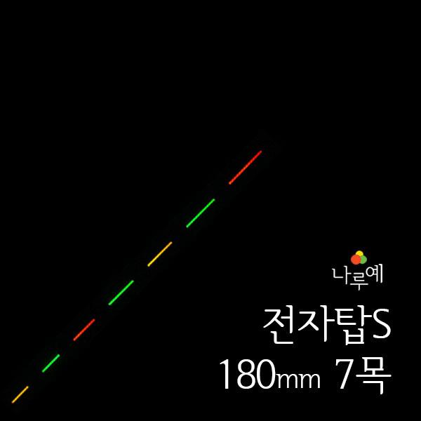 나루예/ 전자탑 S180mm 7목 (전자찌/민물찌)