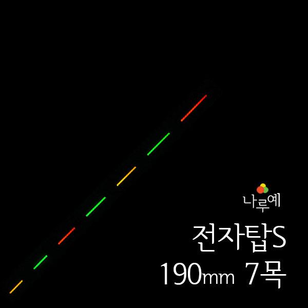 나루예/ 전자탑 S190mm 7목 (전자찌/민물찌)