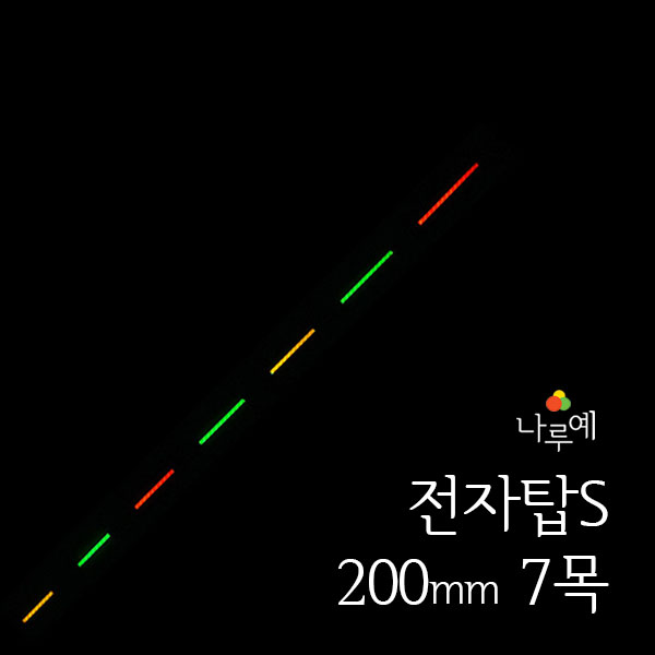 나루예/ 전자탑 S200mm 7목 (전자찌/민물찌)