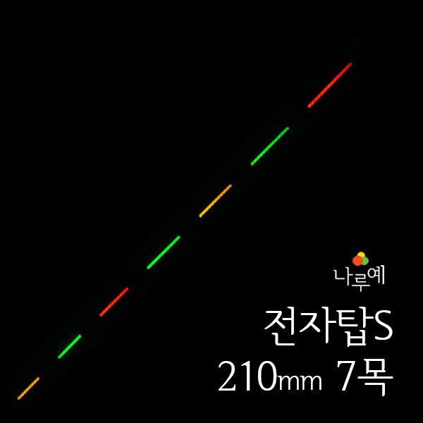 나루예/ 전자탑 S210mm 7목 (전자찌/민물찌)