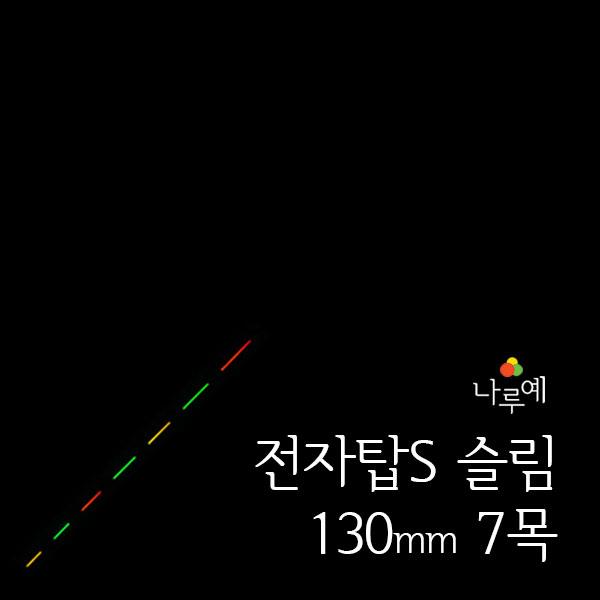 나루예/ 전자탑S슬림 130mm 7목 (전자찌/민물찌)