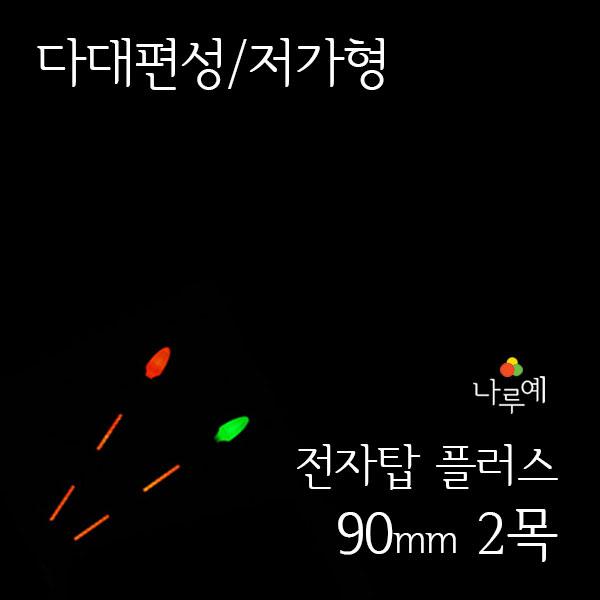 나루예/ 전자탑플러스 90mm 2목 (전자찌/민물찌)
