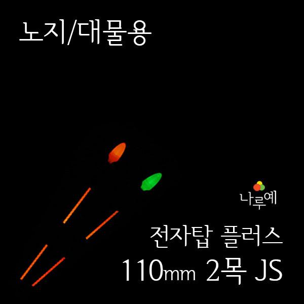 나루예/ 전자탑플러스 110mm 2목JS (민물/전자찌)