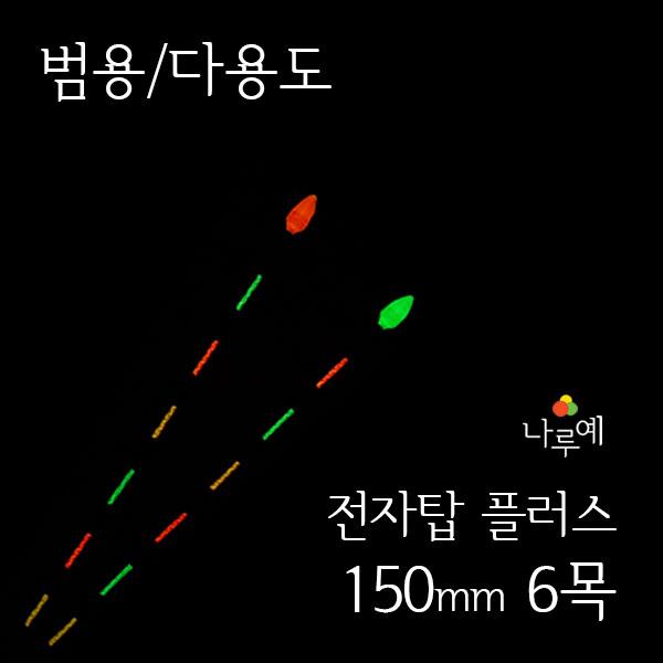 나루예/ 전자탑플러스 150mm 6목 (전자찌/민물찌)