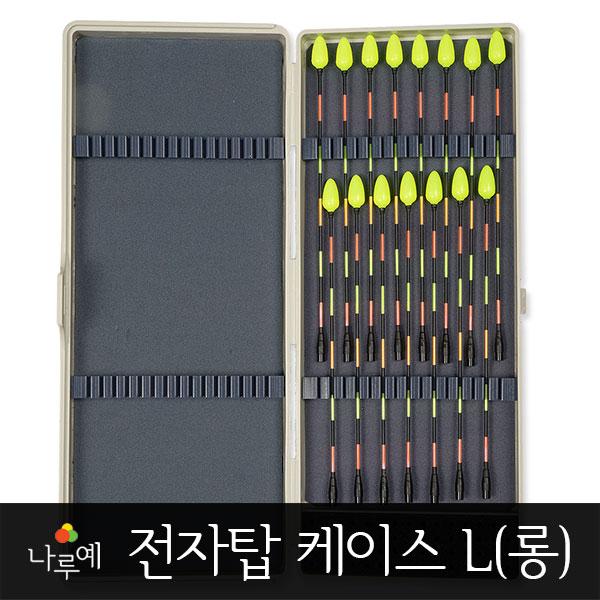 나루예/ 전자탑케이스L (롱) (전자찌/민물찌)