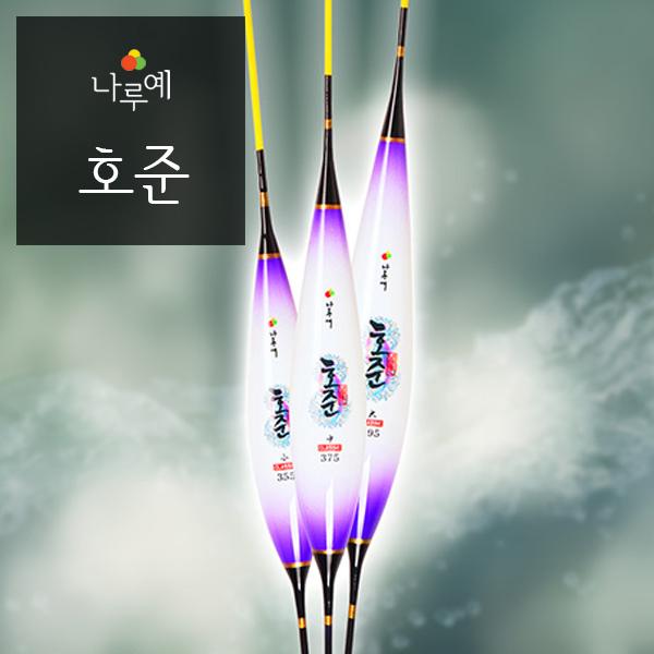 나루예/ 호준 (민물찌/올림찌/낚시찌)