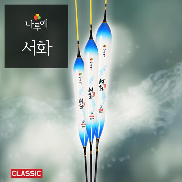 나루예/ 서화 (민물찌/올림찌/낚시찌)