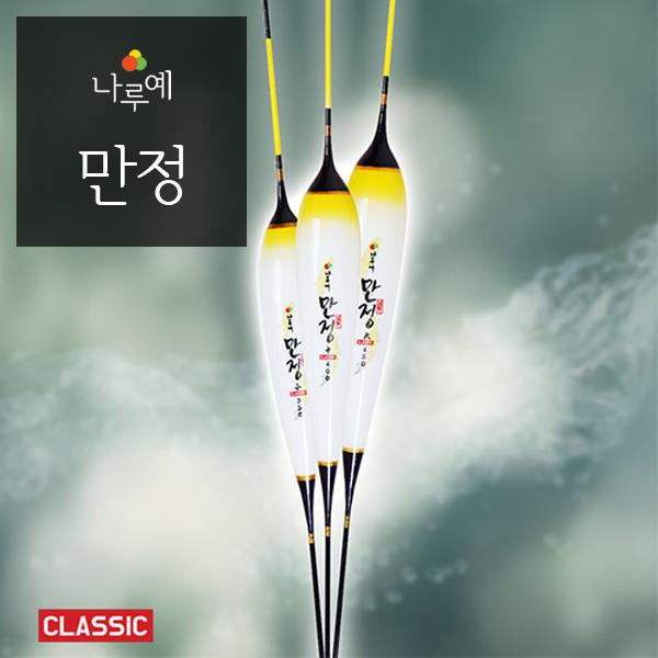 나루예/ 만정 (민물찌/올림찌/낚시찌)