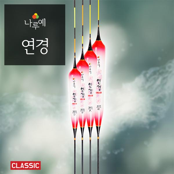 나루예/ 연경 (민물찌/올림찌/낚시찌)