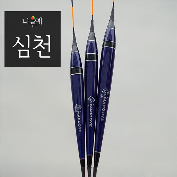 나루예/ 심천 (민물찌/올림찌/낚시찌)