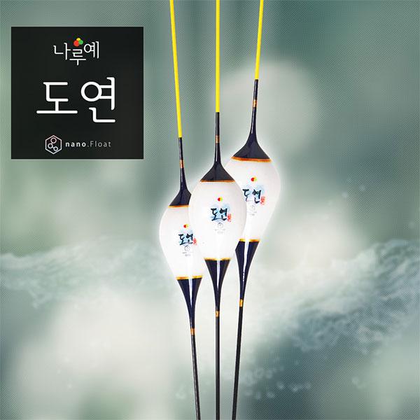 나루예/ 도연 (민물찌/올림찌/낚시찌)