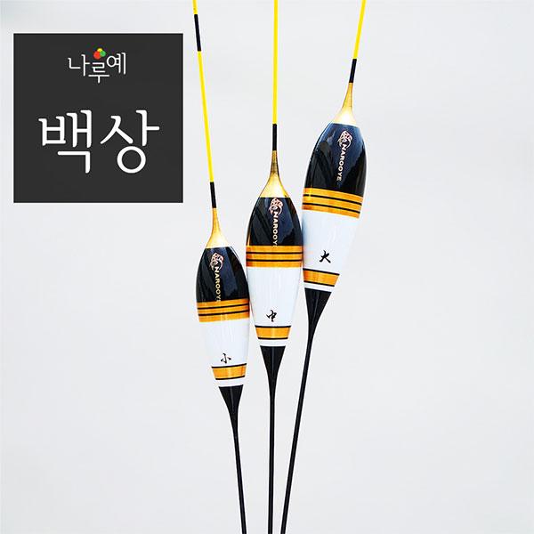 나루예/ 백상 (민물찌/올림찌/낚시찌)