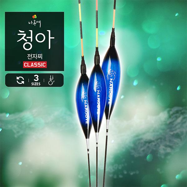 나루예/ 청아전자찌 (전용배터리2p증정/민물찌)