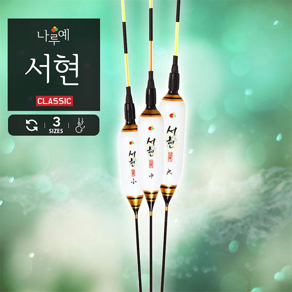 나루예/ 서현전자찌 (전용배터리2p증정/민물찌)