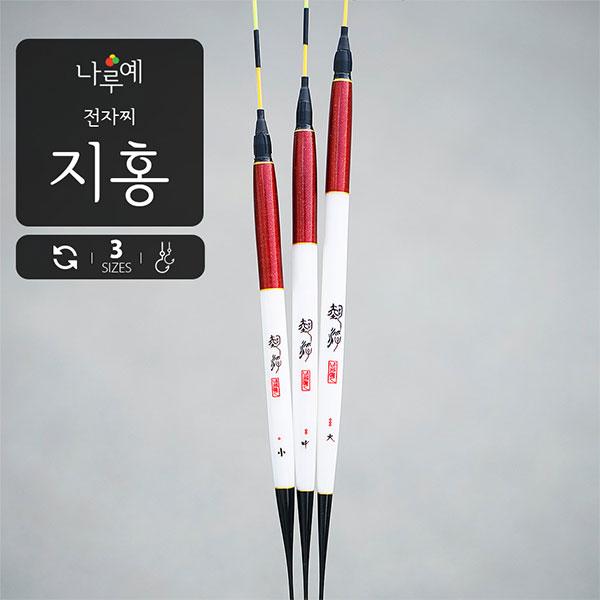 나루예/ 지흥전자찌 (전용배터리 2p증정/민물찌)