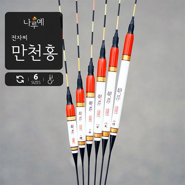 나루예/ 만천홍전자찌 (전용배터리2p증정/민물찌)