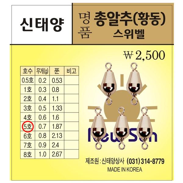 신태양/ 명품총알추 (황동) 스위벨