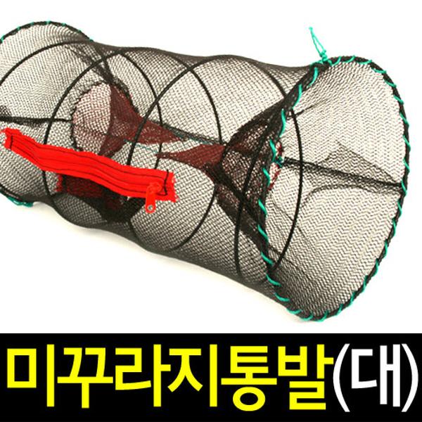 물놀이/ 미꾸라지통발 (대)