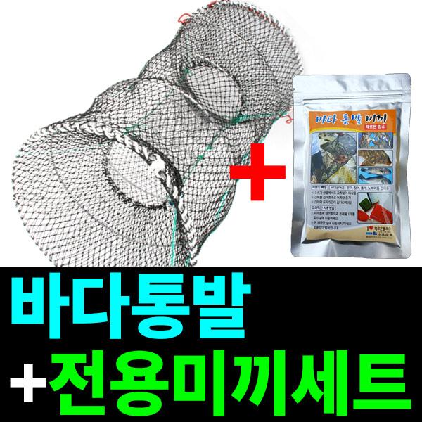 [물놀이] 바다통발/꽃게통발(대) 바다통발미끼