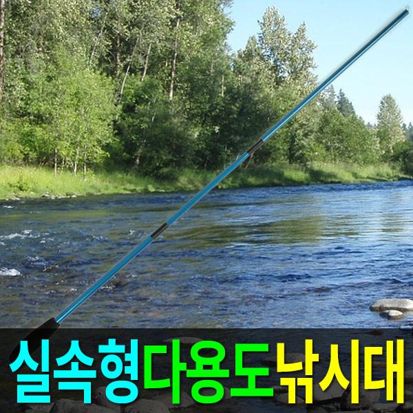 실속형 바다/민물 겸용 낚시대(애니스틱2)