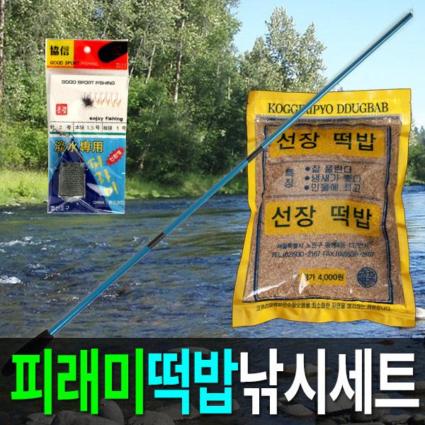 실속형 피래미/피라미 떡밥 낚시 세트(애니스틱2)