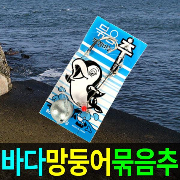물놀이/ 바다망둥어묶음추