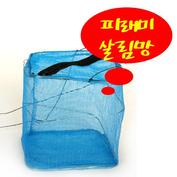 피래미살림통 (산메기/다슬기/새우채집망)