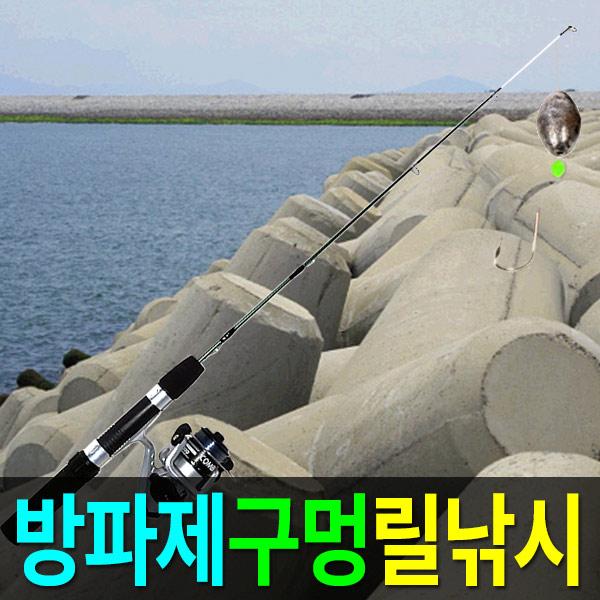 방파제 구멍치기/망둥어 릴 낚시대 세트(구멍낚시)