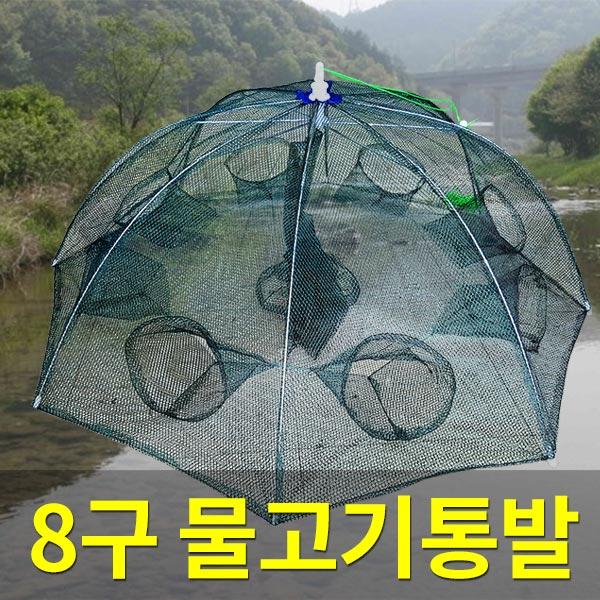 물놀이/ 8구 물고기통발 (대)