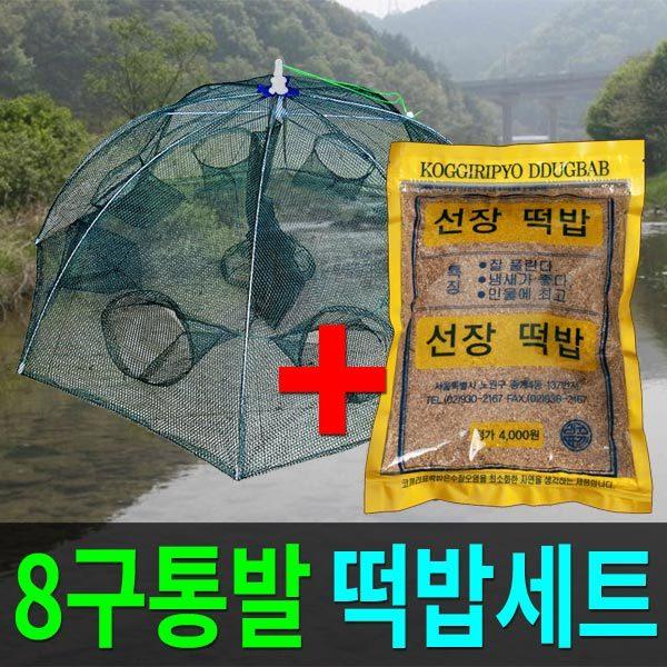 물놀이/ 8구물고기통발 (대)+선장떡밥세트