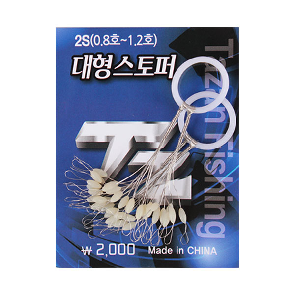 TZ피싱/ TZ대형스토퍼(찌멈춤고무)