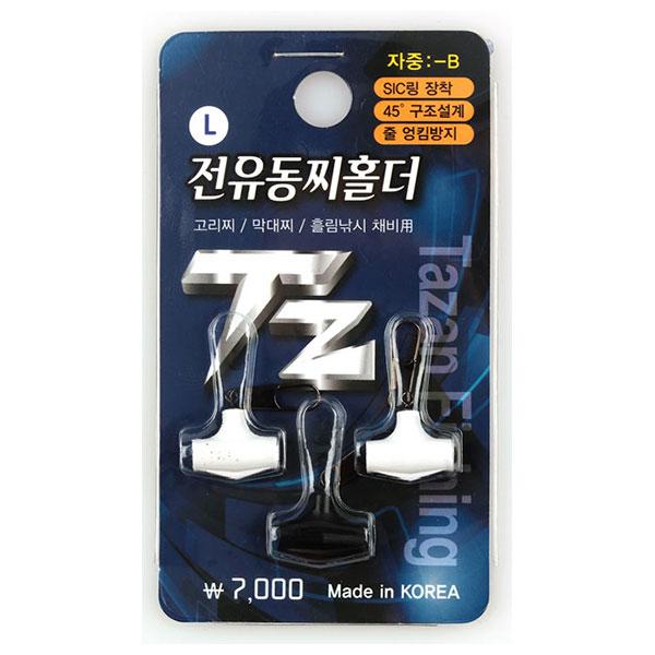 TZ피싱/ TZ전유동찌홀더