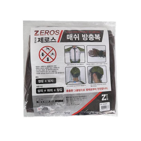 제로스/ 매쉬방충복상하의+장갑세트