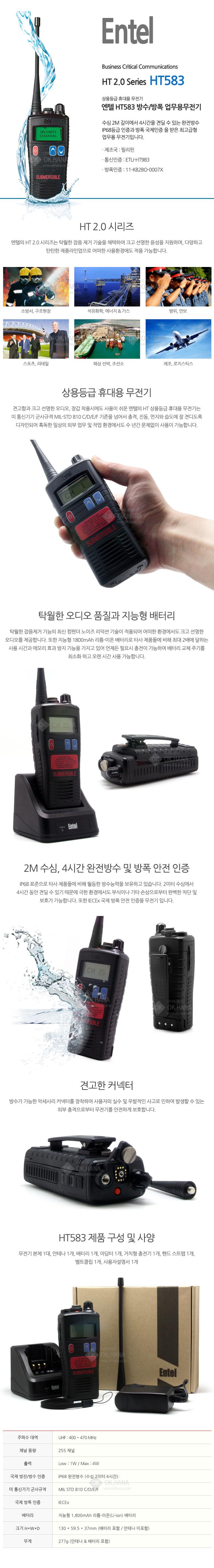 엔텔 방폭무전기 ht-583