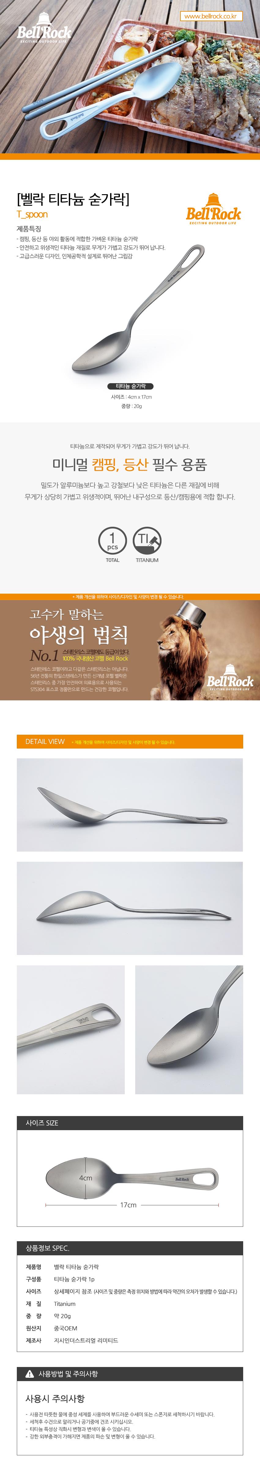 T_spoon_850.jpg