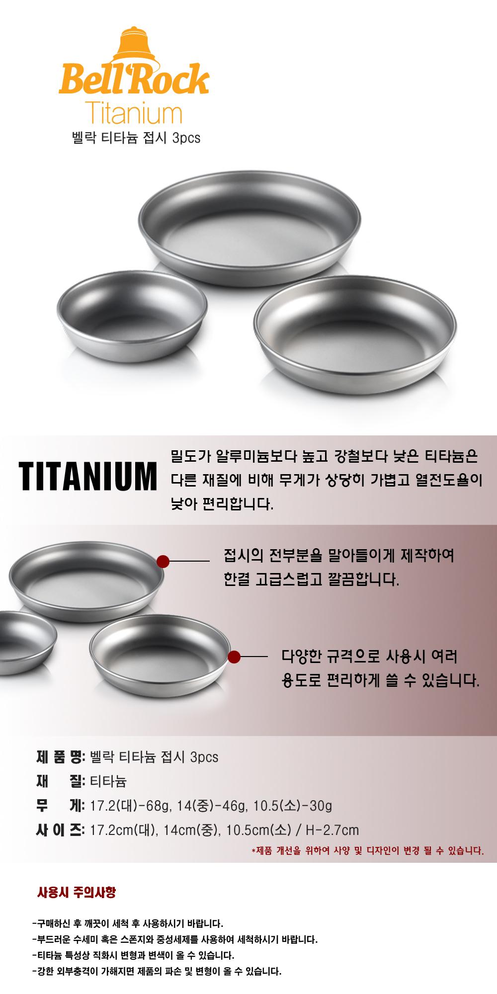 titanium_3pcs%20main.jpg