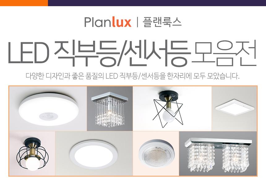 플랜룩스 - 소개