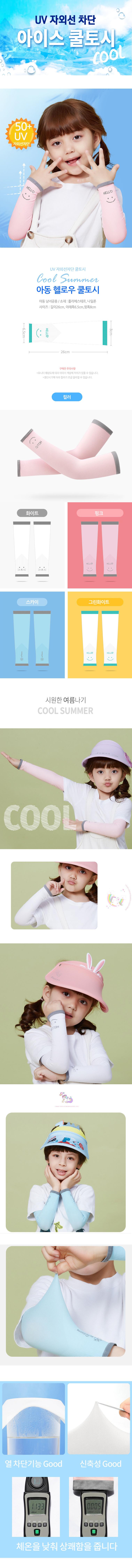 kidshellocool.jpg